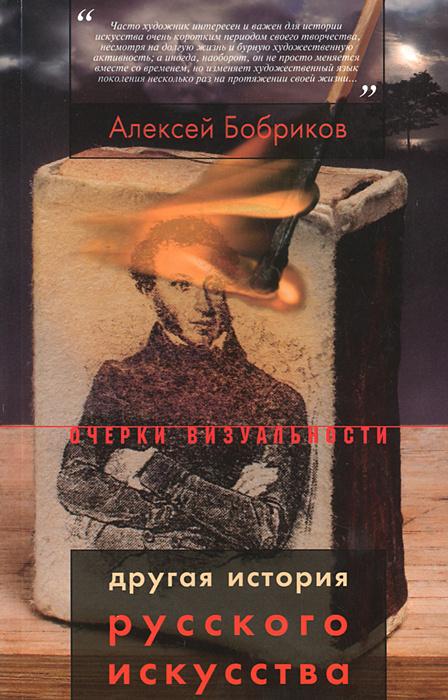 Очерки визуальности. Другая история русского искусства | Бобриков Алексей Алексеевич  #1