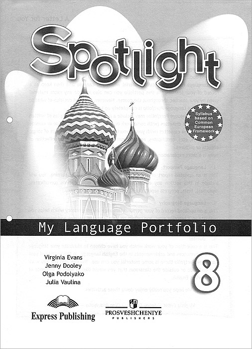 Spotlight 8: My Language Portfolio / Английский язык. 8 класс. Языковой портфель  #1