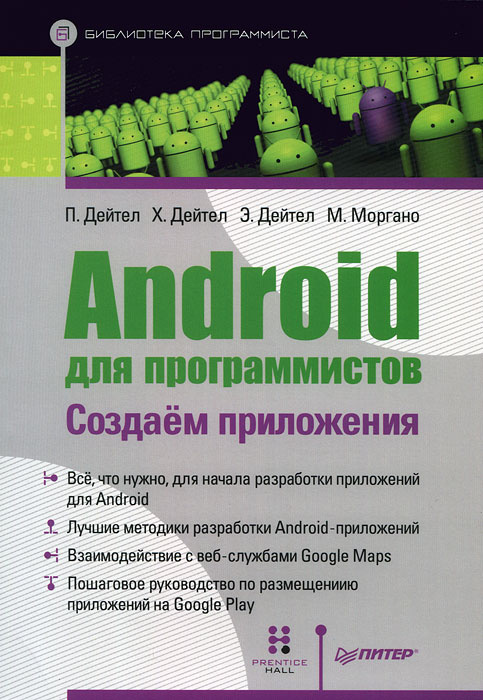 Android для программистов. Создаем приложения #1