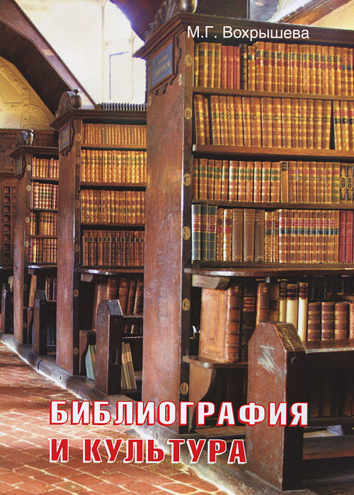 Библиография и культура #1