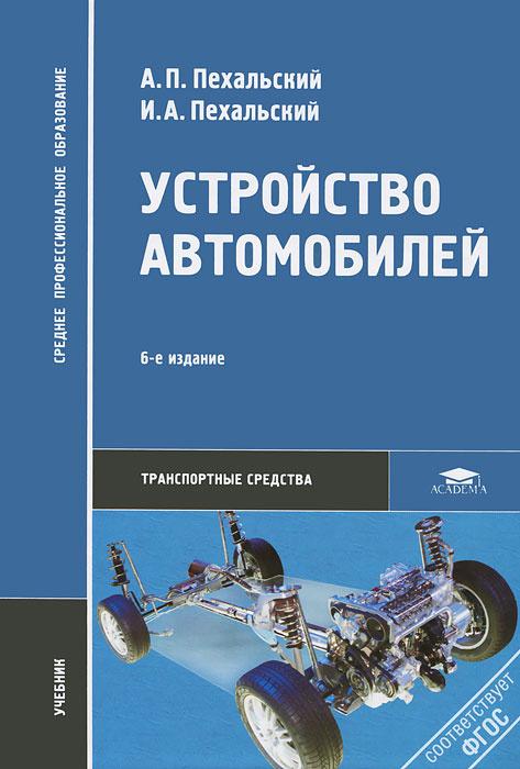 Устройство автомобилей | Пехальский Анатолий Петрович, Пехальский Игорь Анатольевич  #1