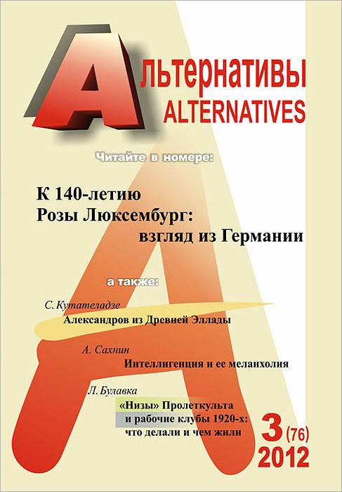 Альтернативы, №3 (76), 2012 #1