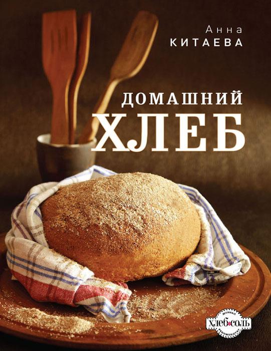 Домашний хлеб   Китаева Анна #1