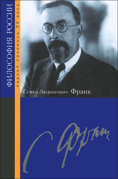 Семен Людвигович Франк #1