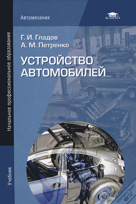 Устройство автомобилей | Гладов Геннадий Иванович, Петренко Александр Михайлович  #1