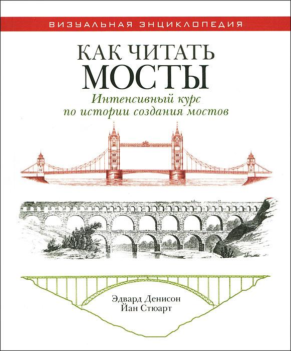 Как читать мосты. Интенсивный курс по истории создания мостов  #1