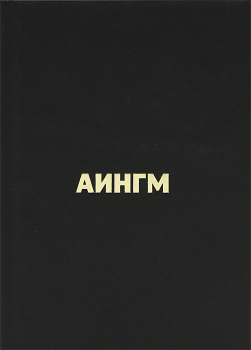 Аингм. Фантастико-сферический реализм. Книга 1   Плесецкий Дмитрий  #1
