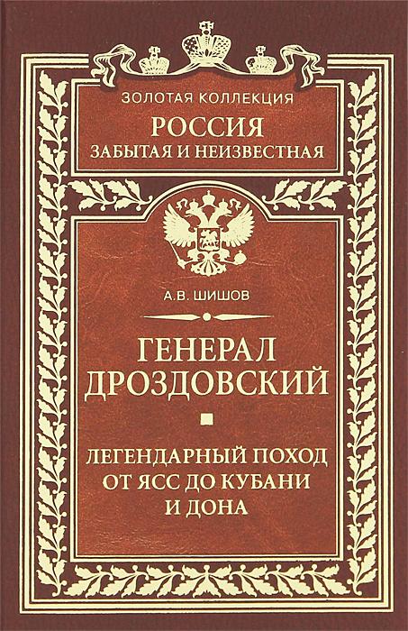 Генерал Дроздовский. Легендарный поход от Ясс до Кубани и Дона  #1