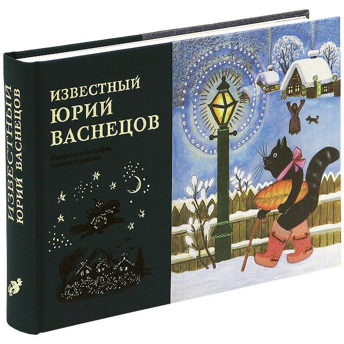 Известный Юрий Васнецов. Материалы к биографии великого художника  #1