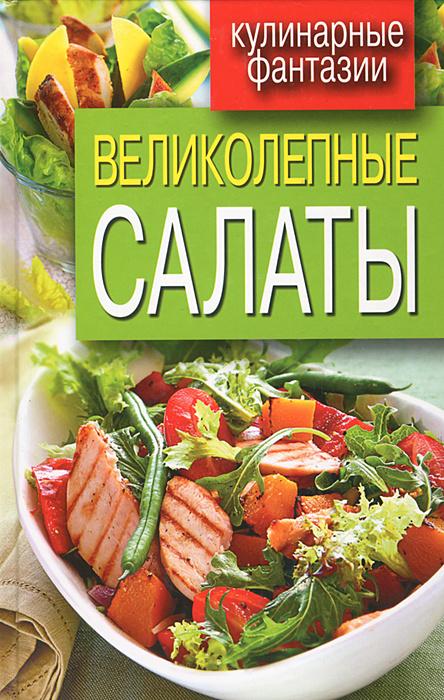 Великолепные салаты #1