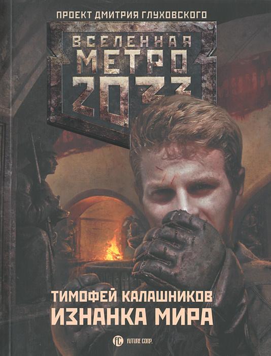 Метро 2033. Изнанка мира #1