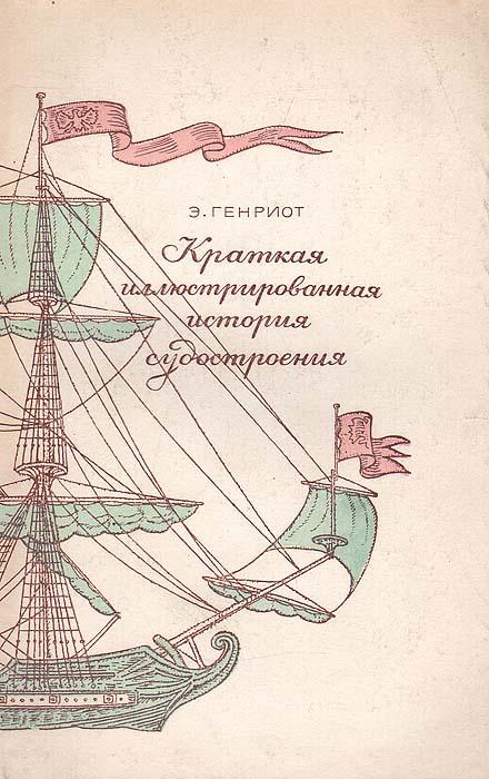 Краткая иллюстрированная история судостроения | Генриот Эрнест  #1