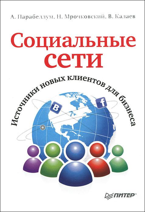 Социальные сети. Источники новых клиентов для бизнеса | Калаев Владимир, Парабеллум Андрей  #1