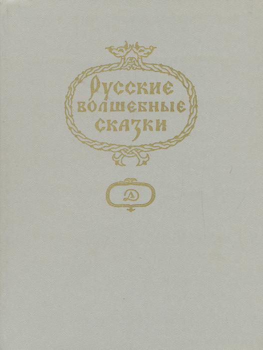 Русские волшебные сказки #1