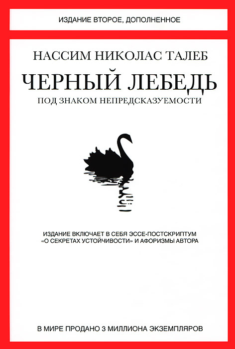 Черный лебедь. Под знаком непредсказуемости #1