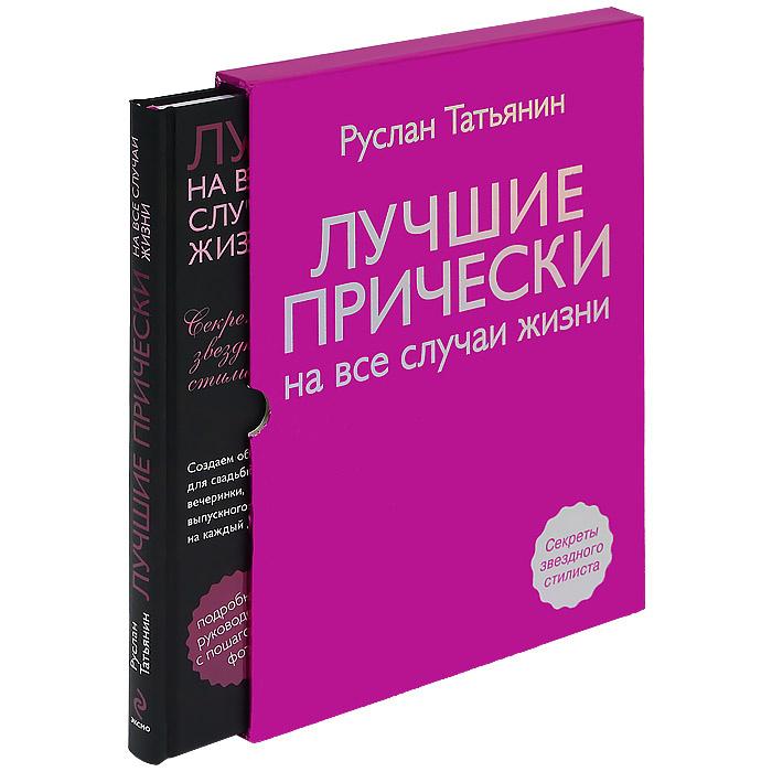 Лучшие прически на все случаи жизни + DVD (в футляре)   Татьянин Руслан  #1