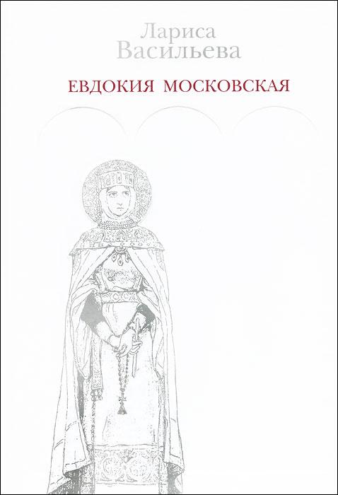 Евдокия Московская #1