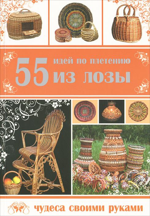 55 идей по плетению из лозы #1