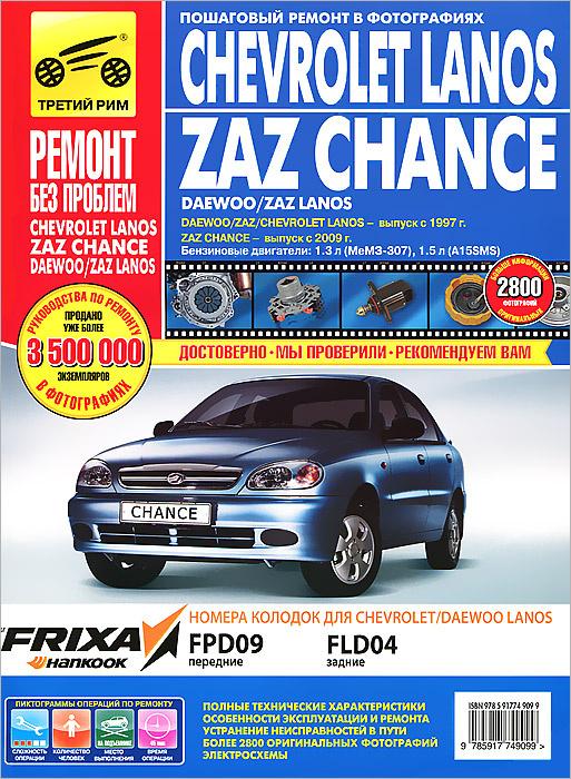 Chevrolet Lanos / ZAZ Chance. Руководство по эксплуатации, техническому обслуживанию и ремонту  #1