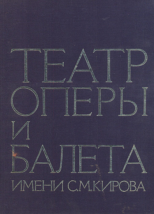Театр оперы и балета имени С. М. Кирова #1