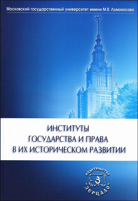 Институты государства и права в их историческом развитии  #1
