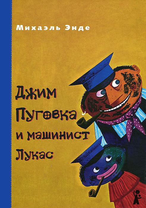 Джим Пуговка и машинист Лукас #1