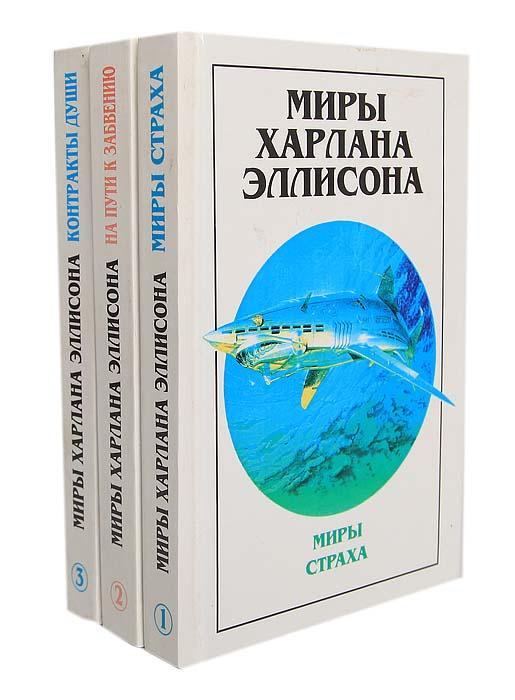Миры Харлана Эллисона (комплект из 3 книг)   Эллисон Харлан  #1