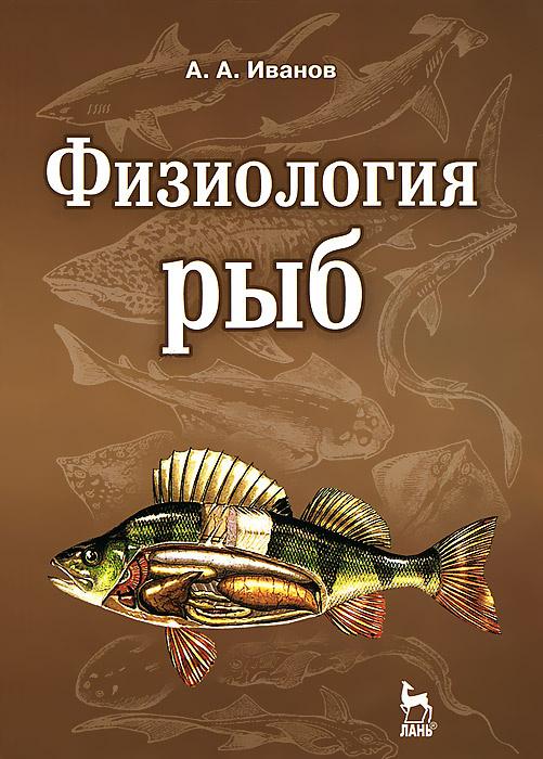 Физиология рыб | Иванов Алексей Алексеевич #1