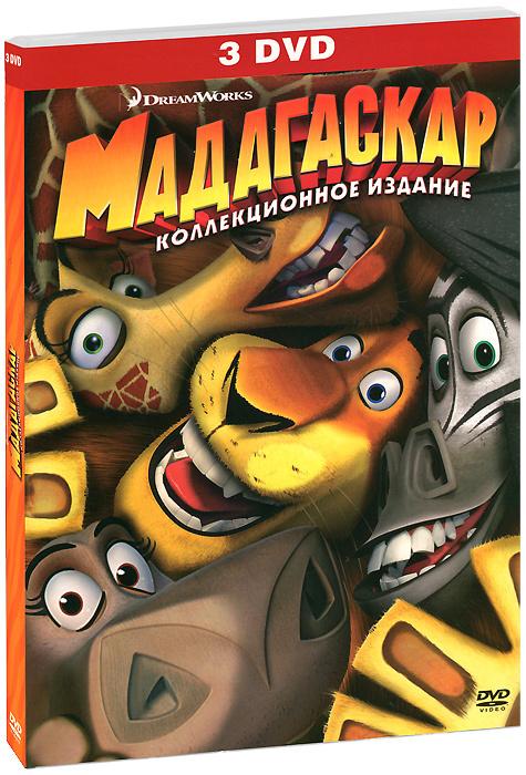 Мадагаскар / Мадагаскар 2 / Мадагаскар 3 (3 DVD) #1