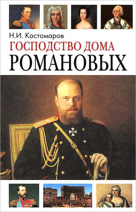 Господство дома Романовых. Книга 2 #1
