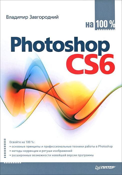 Photoshop CS6 на 100% | Завгородний Владимир Гавриилович #1