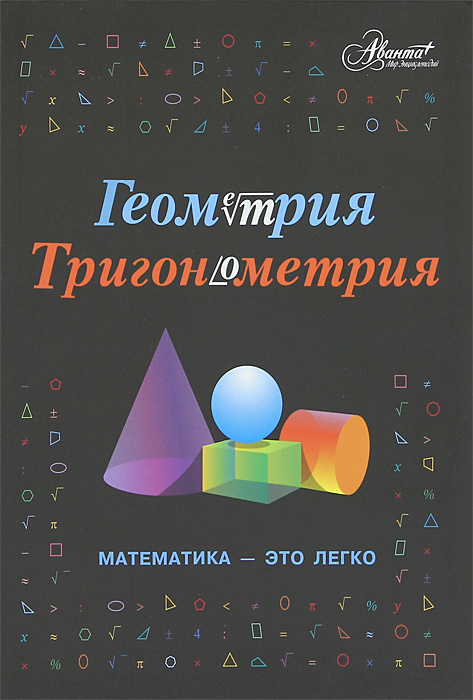 Геометрия, тригонометрия. Математика - это легко #1
