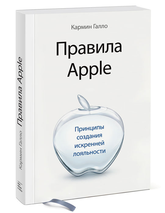Правила Apple. Принципы создания искренней лояльности #1