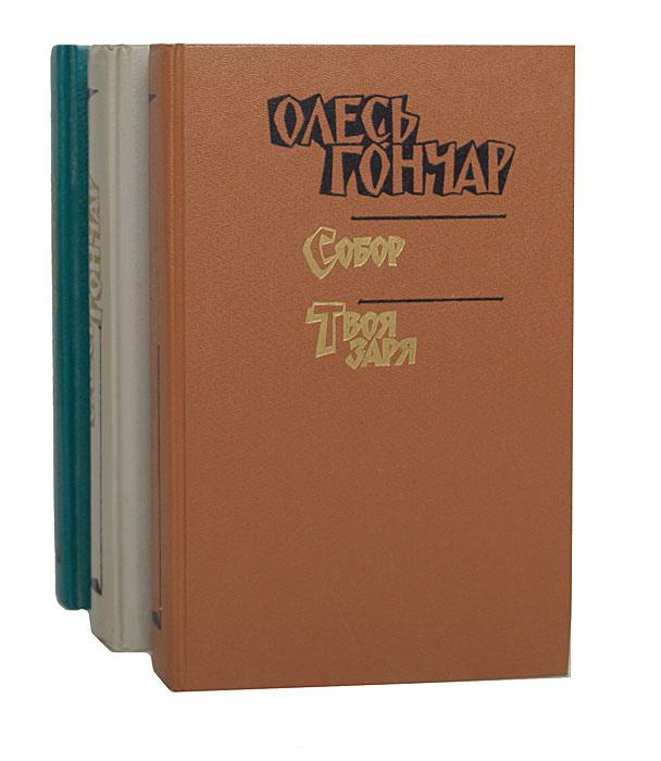 Олесь Гончар. Произведения в 3 книгах (комплект из 3 книг) | Гончар Олесь  #1