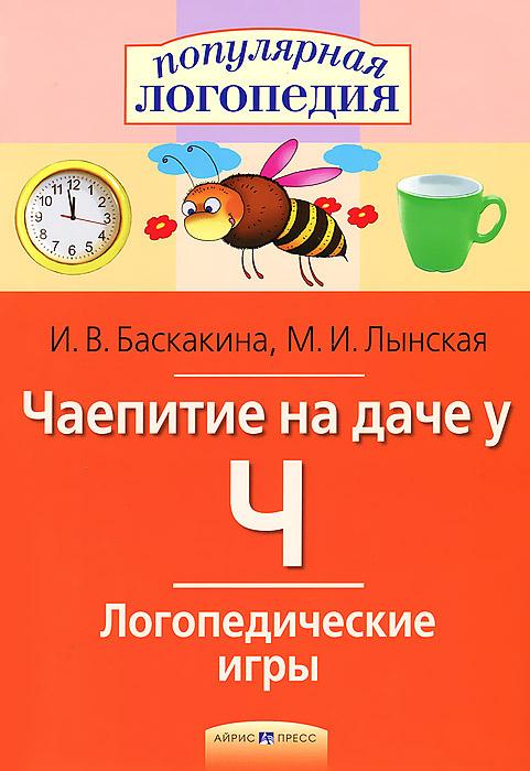 Чаепитие на даче у Ч | Баскакина Ирина Викторовна, Лынская Марианна Ильинична  #1