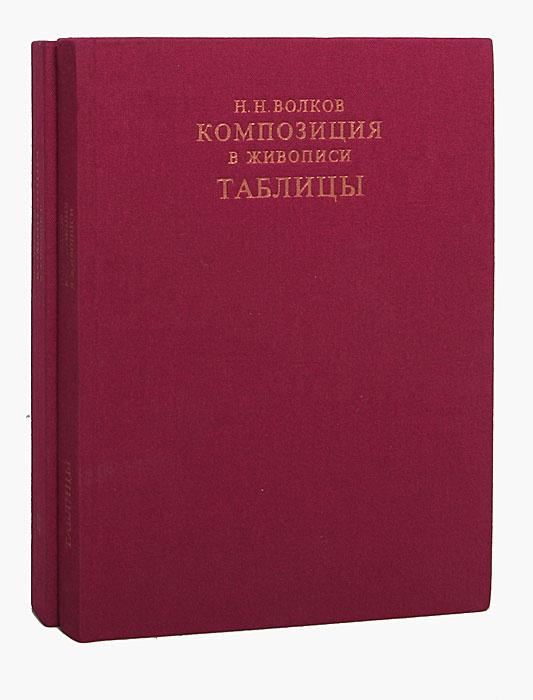 Композиция в живописи (комплект из 2 книг) | Волков Николай Николаевич  #1