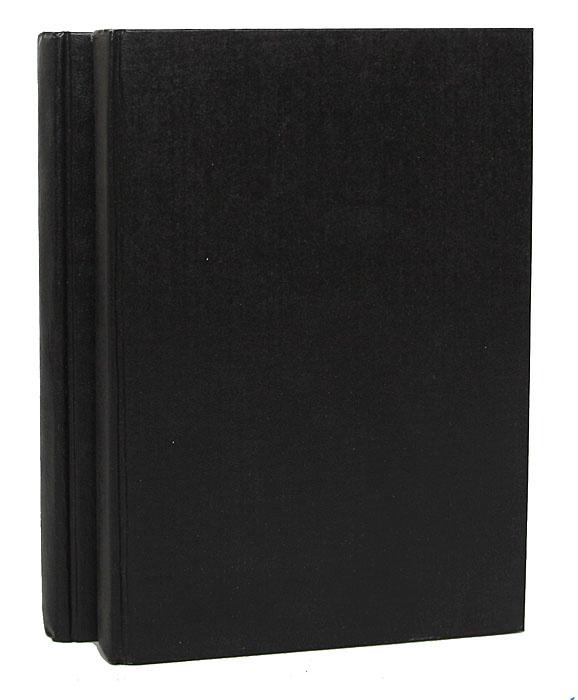 Армагеддон (комплект из 2 книг)11111111 #1