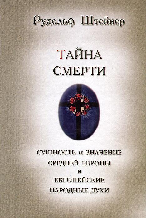 Тайна смерти. Сущность и значение Средней Европы и европейские Народные Духи  #1
