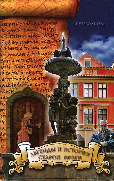 Легенды и истории старой Праги. Путеводитель #1