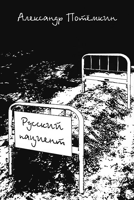 Русский пациент | Потемкин Александр Петрович #1