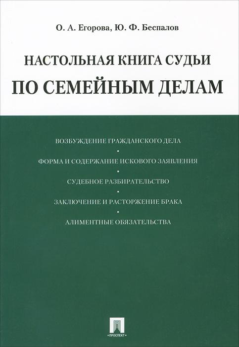 Настольная книга судьи по семейным делам #1