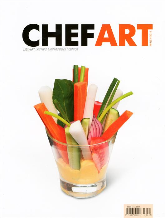 Chef Art, №3 (33), 2012 #1