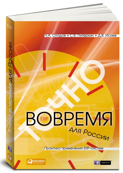 Точно вовремя для России. Практика применения ERP-систем  #1