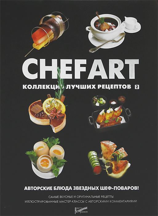 CHEFART. Коллекция лучших рецептов. Том 2 #1
