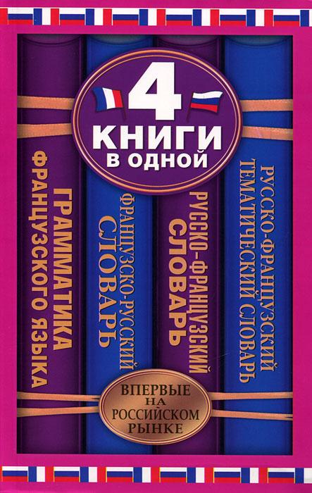 Французско-русский словарь. Русско-французский словарь. Русско-французский тематический словарь. Краткая #1