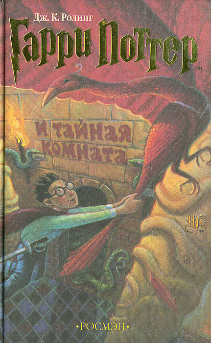 Гарри Поттер и тайная комната | Литвинова Марина Дмитриевна, Роулинг Джоан Кэтлин  #1