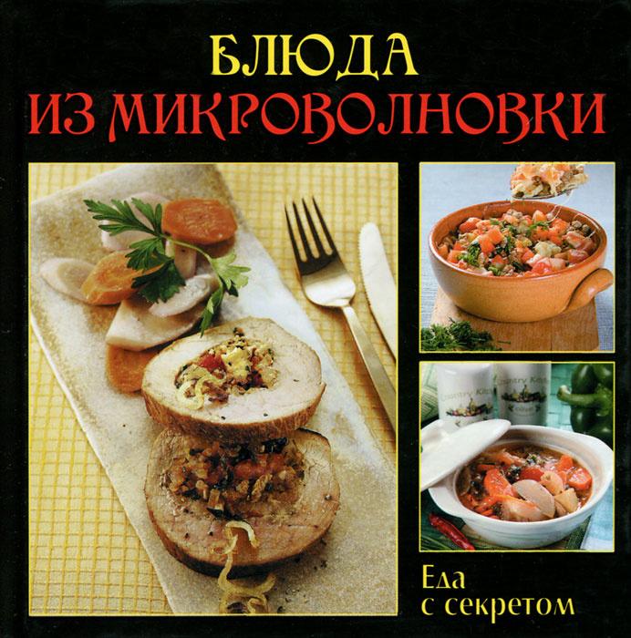 Блюда из микроволновки #1