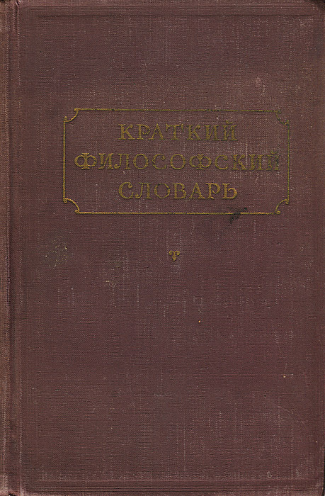 Краткий философский словарь #1