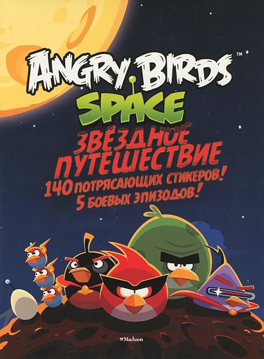 Angry Birds. Space. Звездное путешествие #1