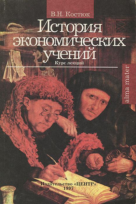 История экономических учений | Костюк Владимир Николаевич  #1